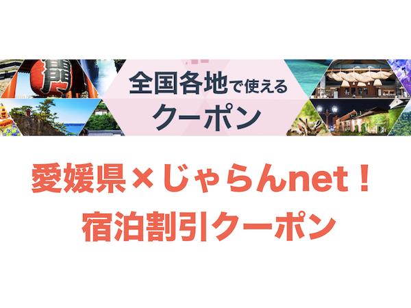 愛媛県内宿泊割引キャンペーンのじゃらんクーポン