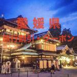 【愛媛旅行】格安割引キャンペーン&クーポン一覧|GoToやふっこう割まとめ