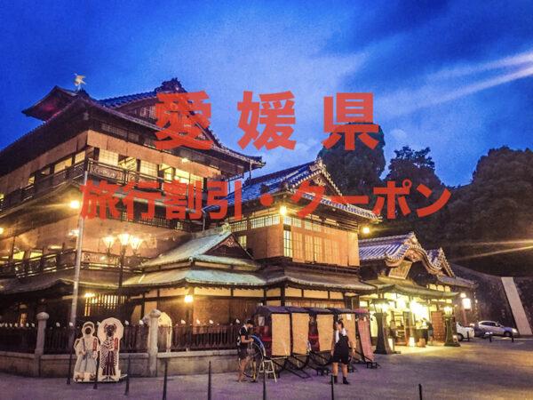 愛媛県旅行キャンペーン&旅行クーポン