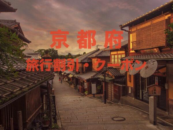 【京都旅行】格安割引キャンペーン&クーポン一覧|GoToやふっこう割まとめ
