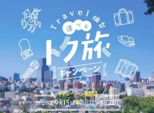 仙台トク旅キャンペーン