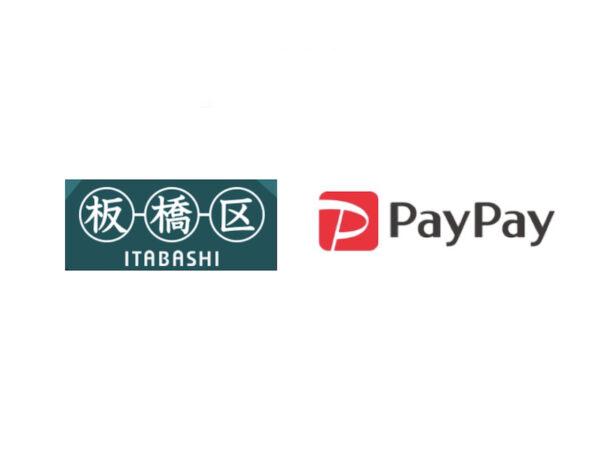 【板橋区×ペイペイ】PayPay払いで最大20%還元キャンペーン10/1~