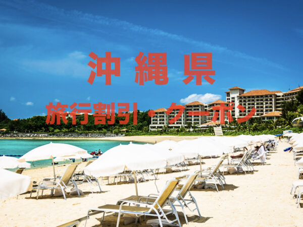 沖縄県旅行割引クーポン&キャンペーン