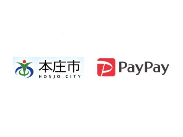 本庄市PayPay「本庄にエールを!対象店舗で最大30%戻ってくるキャンペーン!」