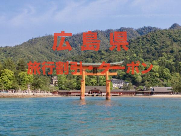 広島県旅行割引クーポン&キャンペーン