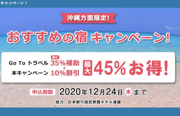 日本旅行沖縄県居住地応援割