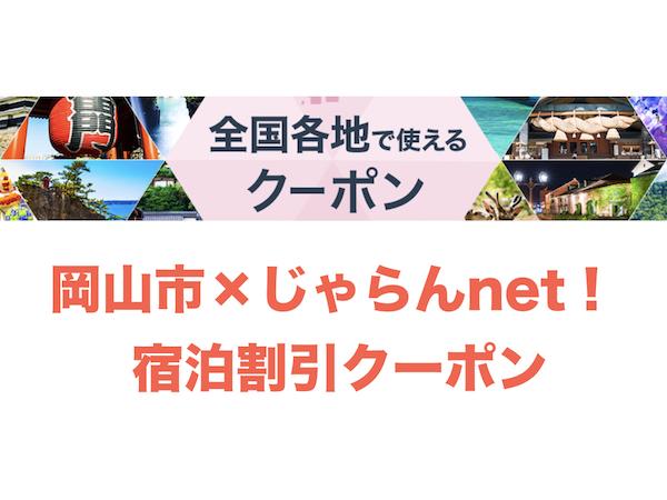 岡山市×じゃらんの宿泊割引クーポン