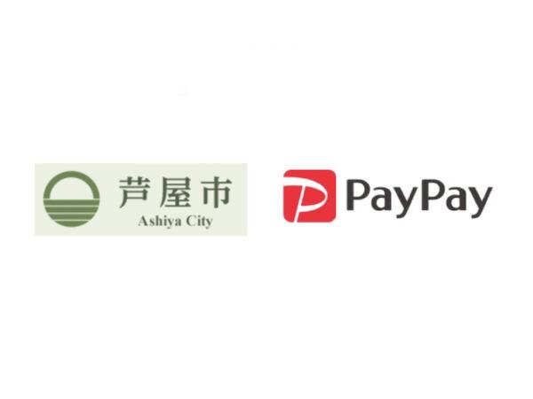 芦屋市PayPay「芦屋でお得にお買い物!最大20%戻ってくるキャンペーン!」