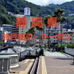 【静岡旅行】格安割引キャンペーン&クーポン一覧|GoToや復興割まとめ