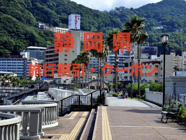 静岡県旅行クーポン&キャンペーン