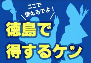 徳島で得するケン
