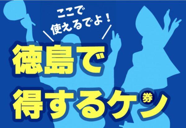 徳島で得する券付き宿泊プランはこのサイトから予約可能!お得な商品券付