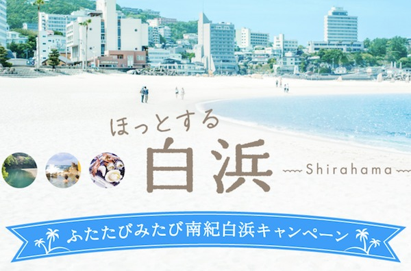 ふたたびみたび南紀白浜キャンペーン YAHOO・じゃらんで宿泊割引クーポン配布!