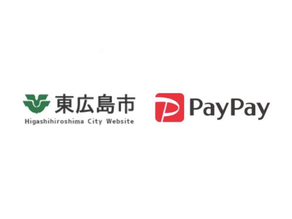 PayPay東広島市「東広島がおトク!対象店舗で最大20%戻ってくるキャンペーン!」