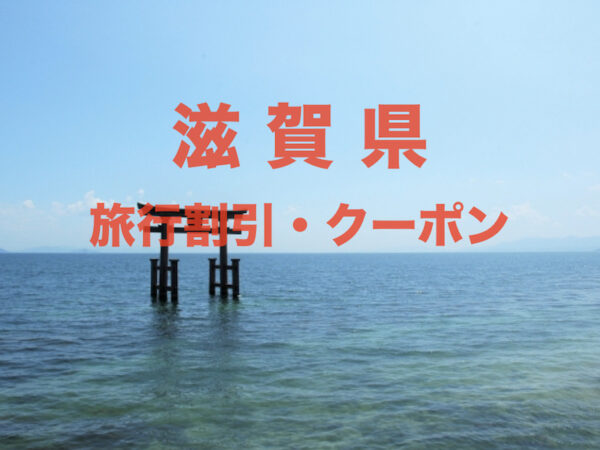 滋賀県旅行クーポン&キャンペーン