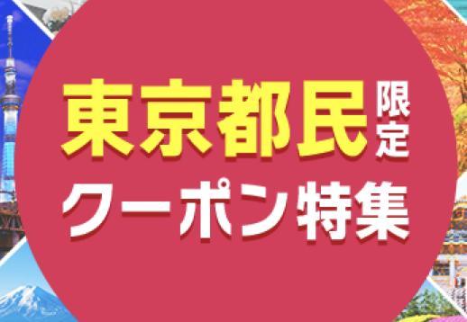 【東京都民限定×じゃらんクーポン】もっと東京や全国で利用可の宿泊割引情報!