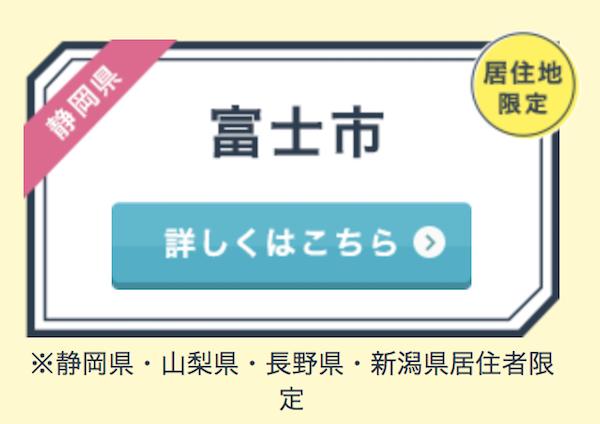 【富士市×じゃらん】最大1万円割引の宿泊クーポン9/15~|ふじさんぽキャンペーン