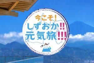 今こそ靜岡元気旅