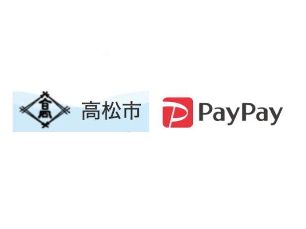 【高松市×ペイペイ第2弾】PayPay払いで最大25%還元おかわりキャンペーン
