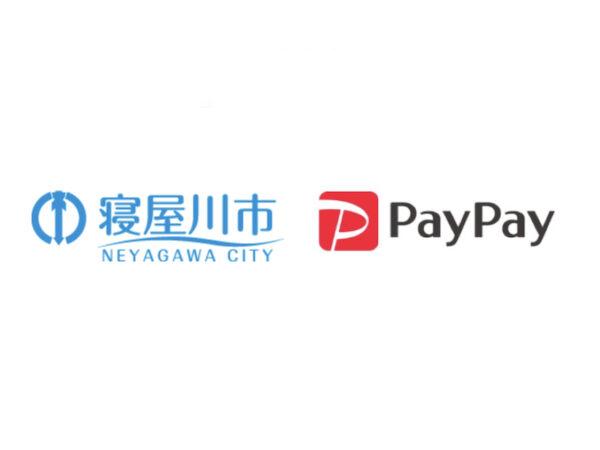 【寝屋川市×ペイペイ第2弾】PayPayで寝屋川を応援しよう!最大10%還元キャンペーン