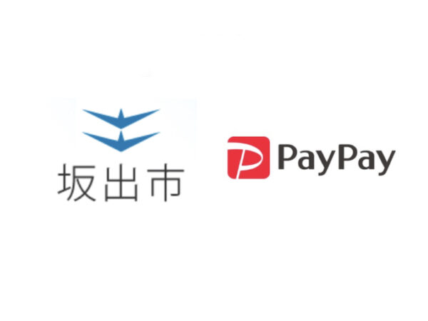 坂出市PayPay「がんばろう坂出!!スマホ決済で最大20%戻ってくるキャンペーン!」