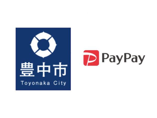 PayPay豊中市「がんばろう豊中!最大20%が戻ってくるキャンペーン!」