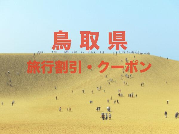 【鳥取旅行】格安割引キャンペーン&クーポン|自治体割や復興割まとめ