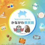 地元かながわ再発見|神奈川県民割が2020/10/1~開始!最大7,500割引でお得旅行!