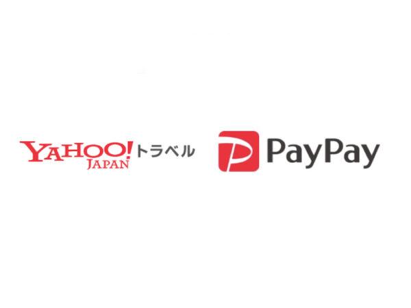 YAHOOトラベル「PayPayで旅行がおトクキャンペーン!」