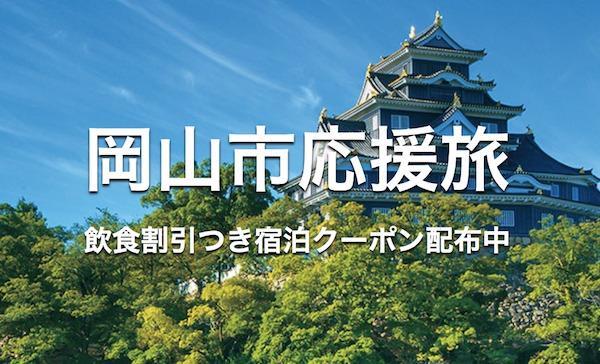 岡山市応援旅