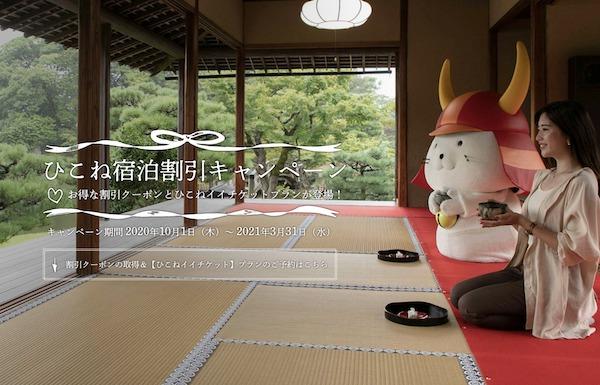 彦根宿泊割引キャンペーン