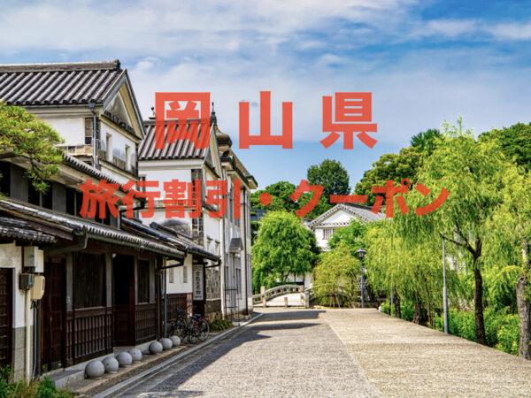 岡山県旅行キャンペーン&旅行クーポン
