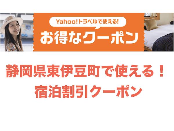 静岡県東伊豆町で使えるヤフートラベルの宿泊クーポン