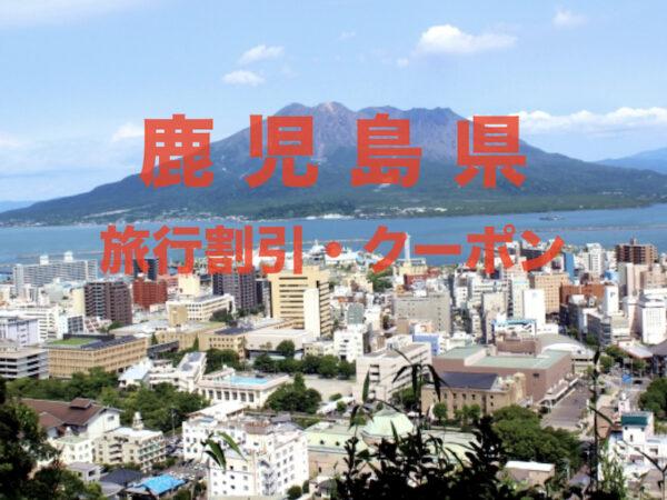 鹿児島旅行クーポン&キャンペーン