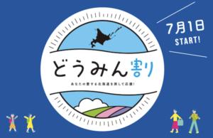 北海道どうみん割(ぷらす)