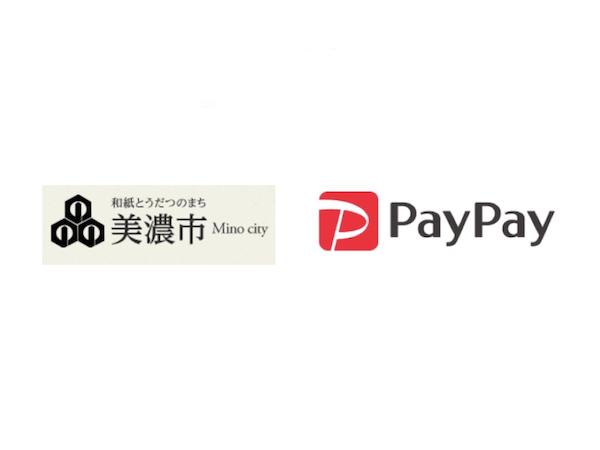 【美濃市×ペイペイ第2弾】PayPay支払で最大20%還元キャンペーン2月末まで