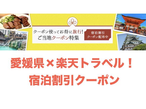 愛媛県内宿泊割引キャンペーンの楽天トラベルのクーポン