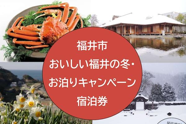 福井市おいしい福井の冬・お泊まりキャンペーン宿泊券