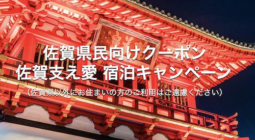 佐賀支え愛宿泊キャンペーン第3弾|2/15~スタート!1人最大5,000円割引!