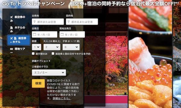 expediaのGoToトラベル航空券と宿泊セットプランの検索画面