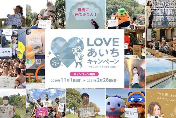 LOVEあいちキャンペーン第2弾