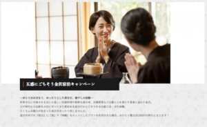 五感にごちそう金沢宿泊キャンペーン