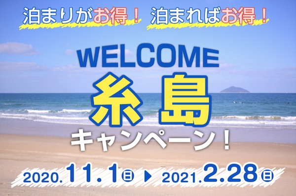 Welcome糸島キャンペーン|GoToトラベル停止期間はキャンペーン一時中止!