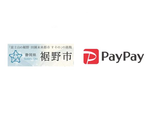 【裾野市×ペイペイ第2弾】PayPay対象店舗で最大20%還元キャンペーン|2月1日から
