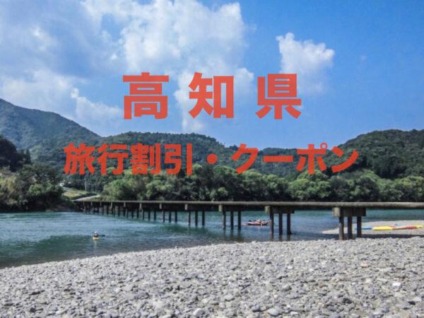 高知県旅行割引クーポン&キャンペーン