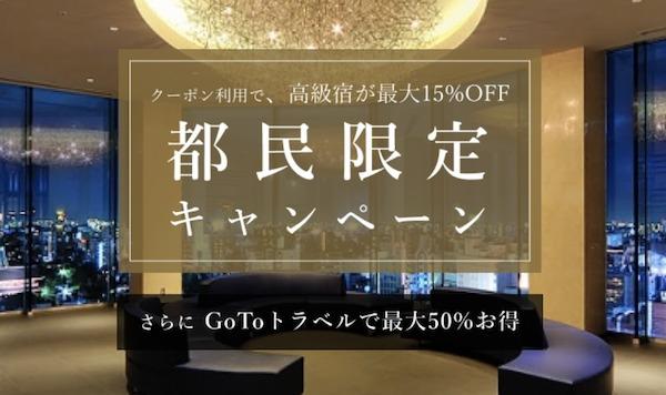 楽天トラベル高級宿に利用できる東京都民限定クーポン