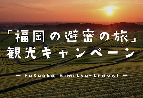 福岡のひみつの旅観光キャンペーン