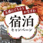 五感にごちそう金沢宿泊キャンペーン GoTo停止期間は石川県民限定へ!