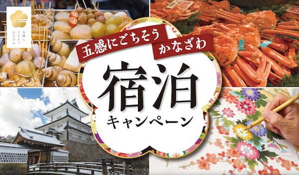 五感にごちそう金沢宿泊キャンペーン|北信越地域の方が利用可能に!