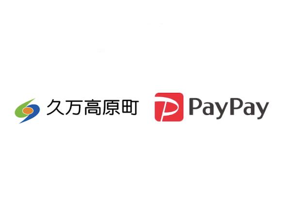 PayPayで久万高原町を応援しよう!対象店舗で最大20%戻ってくるキャンペーン!